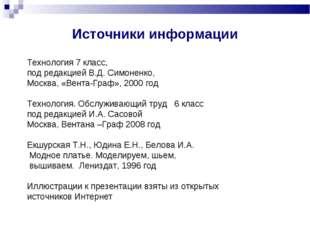 Источники информации Технология 7 класс, под редакцией В.Д. Симоненко, Москва