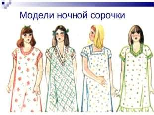 Модели ночной сорочки