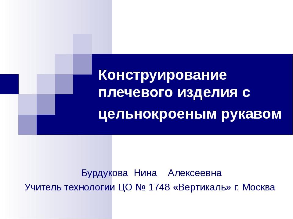 Конструирование плечевого изделия с цельнокроеным рукавом Бурдукова Нина Алек...