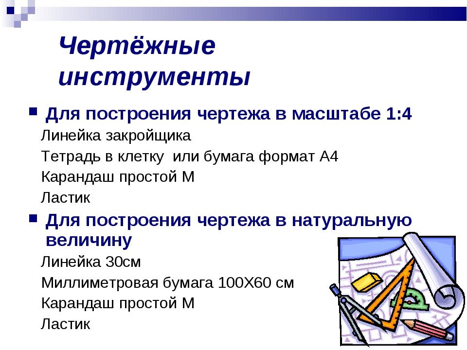 Чертёжные инструменты Для построения чертежа в масштабе 1:4 Линейка закройщик...