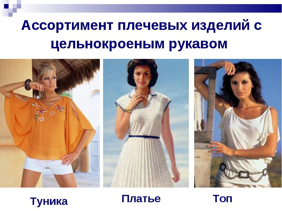 Ассортимент плечевых изделий с цельнокроеным рукавом Туника Платье Топ