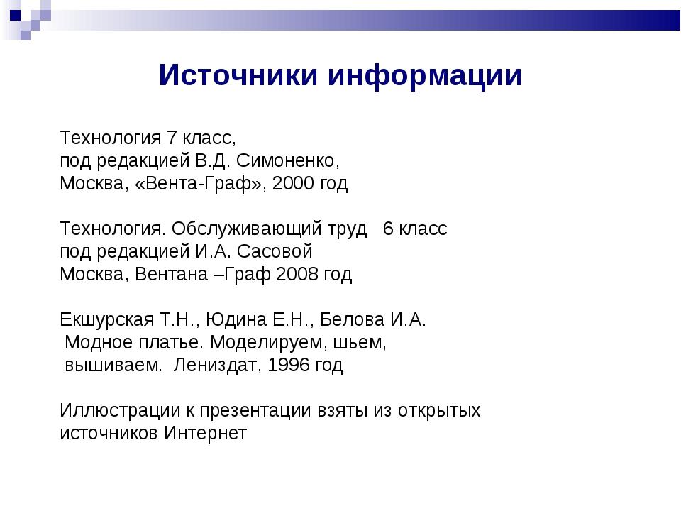 Источники информации Технология 7 класс, под редакцией В.Д. Симоненко, Москва...