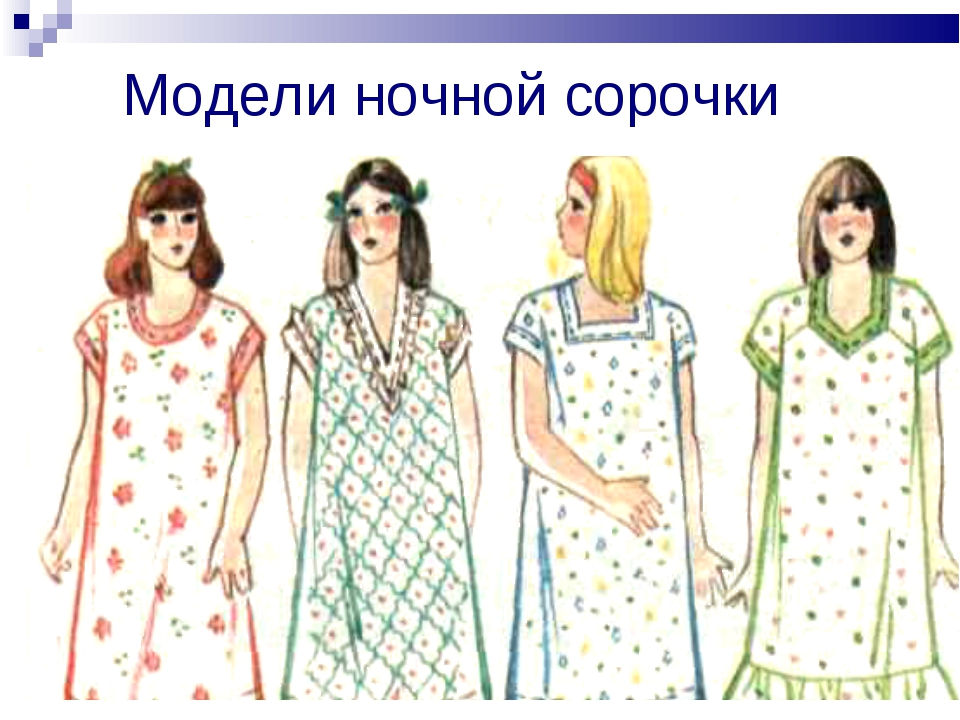 4971fe57e74498a Sound-high — Техноогия изготовления ночной сорочки