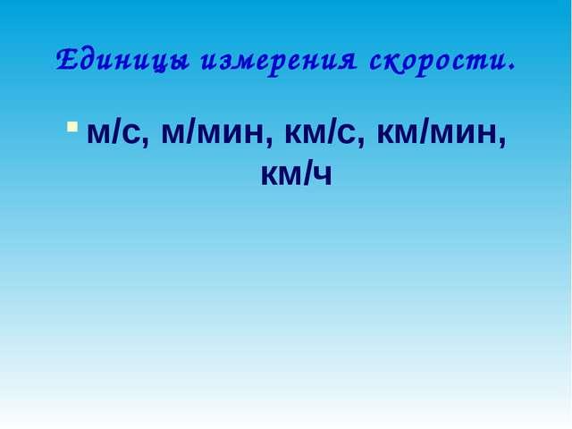 Единицы измерения скорости. м/с, м/мин, км/с, км/мин, км/ч