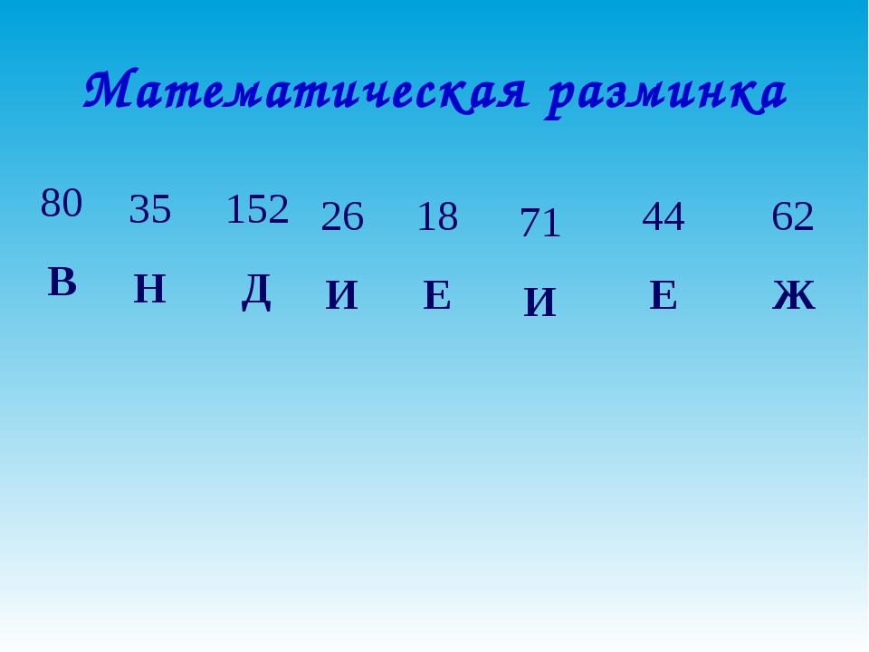 Математическая разминка 35 Н 152 Д 26 И 18 Е 71 И 44 Е 62 Ж 80 В