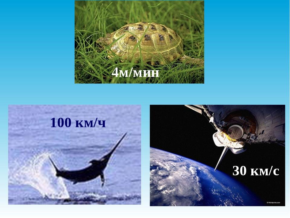 4м/мин 100 км/ч 30 км/с