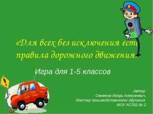 «Для всех без исключения есть правила дорожного движения» Игра для 1-5 классо