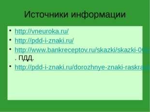 Источники информации http://vneuroka.ru/ http://pdd-i-znaki.ru/ http://www.ba
