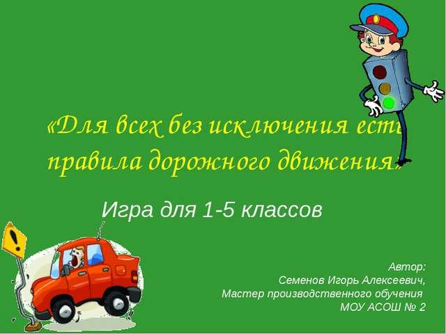 «Для всех без исключения есть правила дорожного движения» Игра для 1-5 классо...