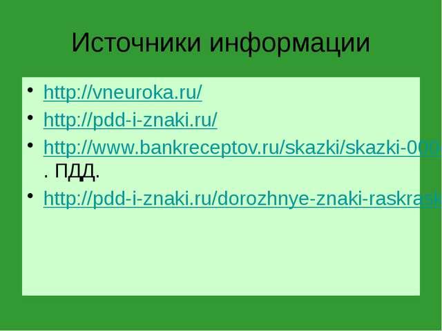 Источники информации http://vneuroka.ru/ http://pdd-i-znaki.ru/ http://www.ba...