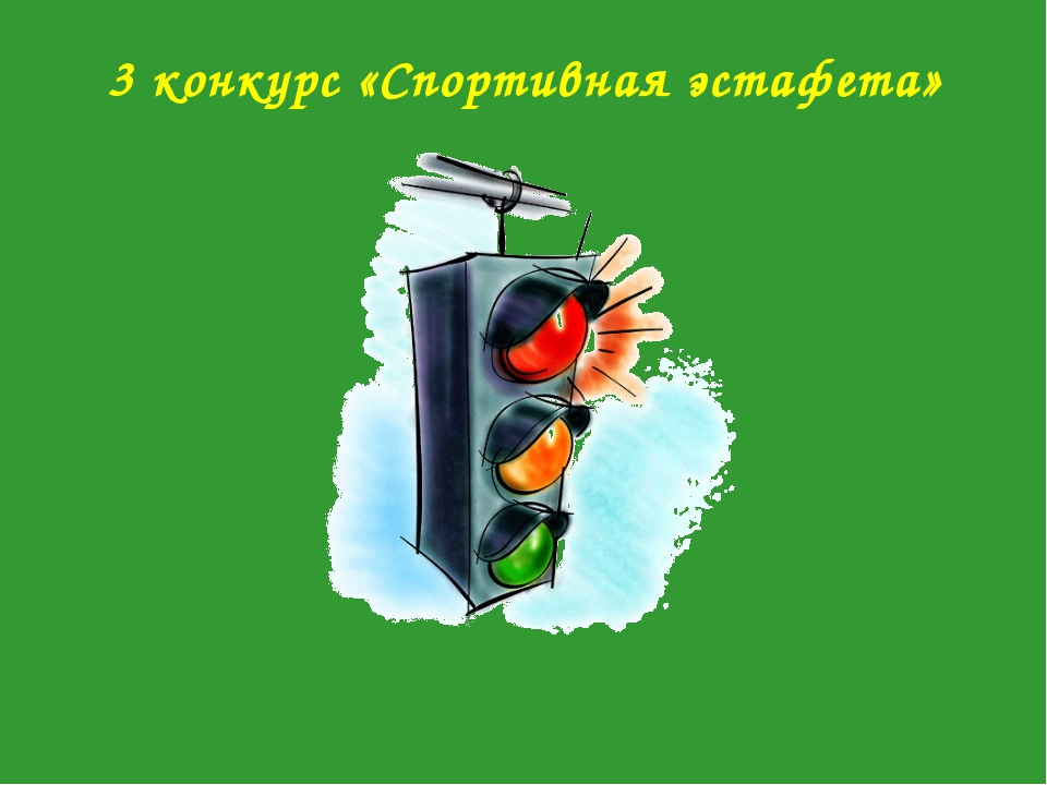 3 конкурс «Спортивная эстафета»