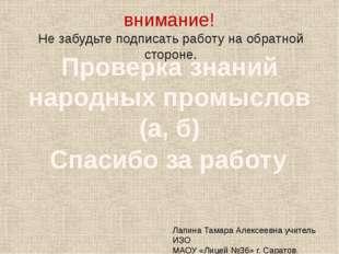 Спасибо за работу Лапина Тамара Алексеевна учитель ИЗО МАОУ «Лицей №36» г. Са