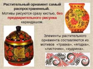 Элементы растительного орнамента составляются из мотивов «травка», «ягодка»,