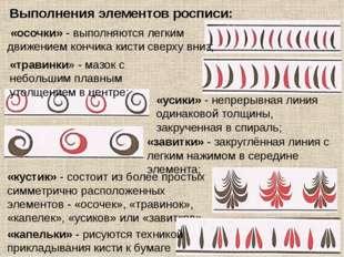«завитки» - закруглённая линия с легким нажимом в середине элемента; «кустик»