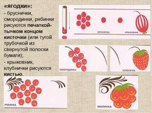 «ягодки»: - бруснички, смородинки, рябинки рисуются печаткой-тычком концом ки