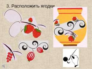 3. Расположить ягодки