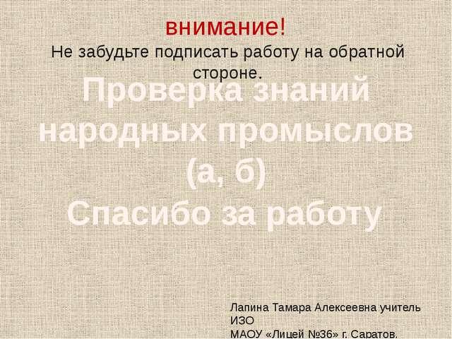 Спасибо за работу Лапина Тамара Алексеевна учитель ИЗО МАОУ «Лицей №36» г. Са...