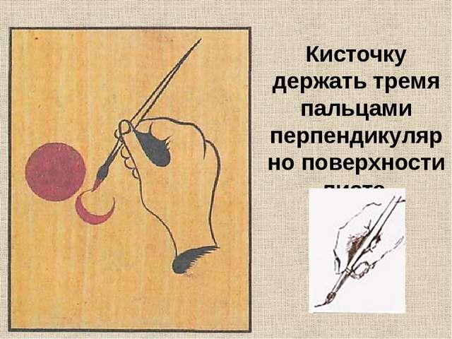 Кисточку держать тремя пальцами перпендикулярно поверхности листа.