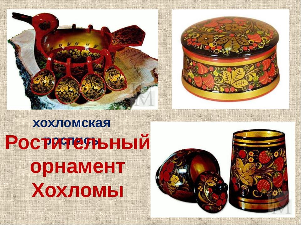 хохломская роспись Ростительный орнамент Хохломы