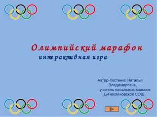 Олимпийский марафон интерактивная игра Автор-Костенко Наталья Владимировна,