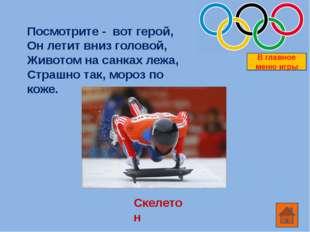 В честь какого бога устраивались Олимпийские игры в Древней Греции? Зевс Вопр