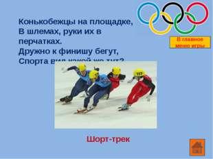 Участвовали женщины в олимпийских состязаниях Древней Греции? Нет В главное м