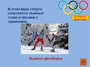 Зимний вид спорта, в котором участники соревнуются в скоростном спуске на од
