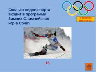 «От имени всех спортсменов я обещаю, что мы будем участвовать в этих Олимпийс