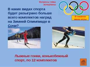Кто был талисманом Олимпиады в Москве (1980г)? Олимпийский Мишка В главное ме
