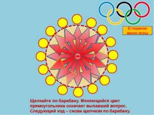 Кому было запрещено появляться на Олимпийских играх В Древней Греции? Женщина