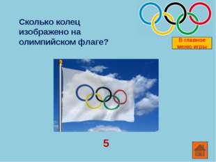 Как раньше называли Зимнюю Олимпиаду? Белая Олимпиада В главное меню игры