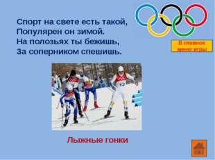 В какой стране зажигается Олимпийский огонь? В Греции В главное меню игры