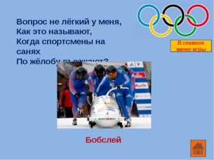Как называли судей Олимпийских состязаний в Древней Греции? Элладоники В глав