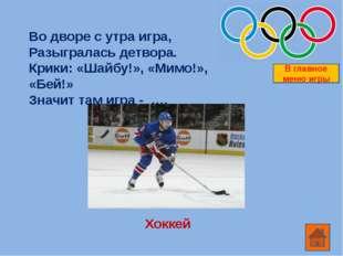 Когда пройдут Зимние Олимпийские игры в Сочи? С 7 по 23 февраля 2014г В главн