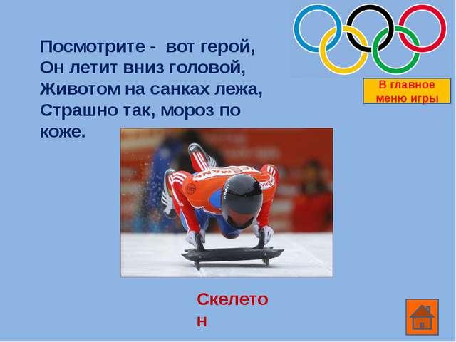 В честь какого бога устраивались Олимпийские игры в Древней Греции? Зевс Вопр...
