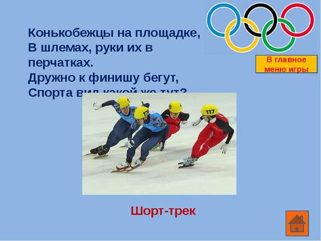 Участвовали женщины в олимпийских состязаниях Древней Греции? Нет В главное м...