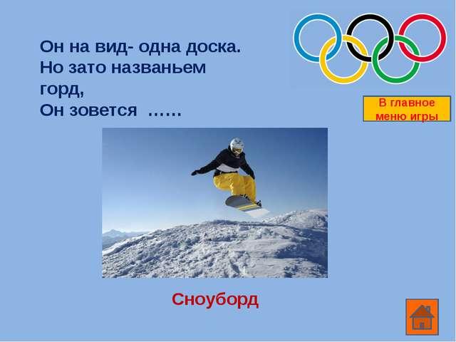 Где зажигается Олимпийский огонь в Греции? На горе Олимп В главное меню игры