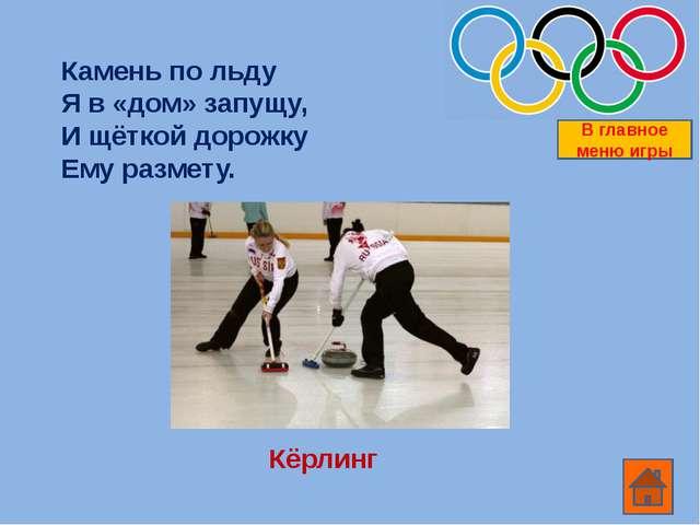 Сколько дней длились Олимпийские Игры в Древней Греции? 5 В главное меню игры
