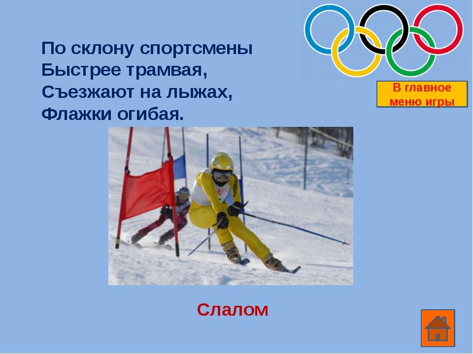 В какой стране прошли первые Зимние Олимпийские игры (1924г)? Франция В главн...