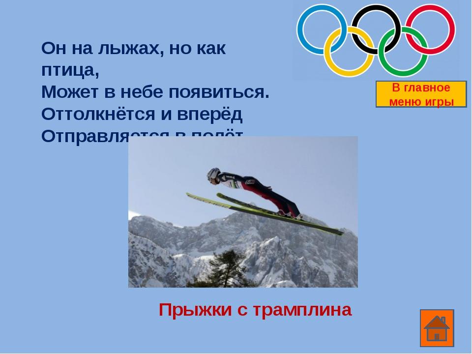 Как назывался Олимпийский чемпион в Древней Греции? Олимпионик В главное меню...