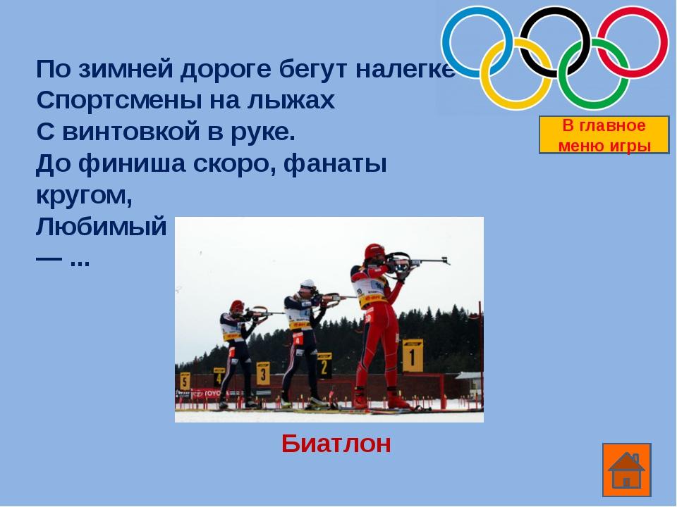 Это греческое женское имя тесно связано со спортом. Какое это имя? Олимпиада...