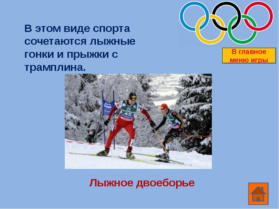 Зимний вид спорта, в котором участники соревнуются в скоростном спуске на од...