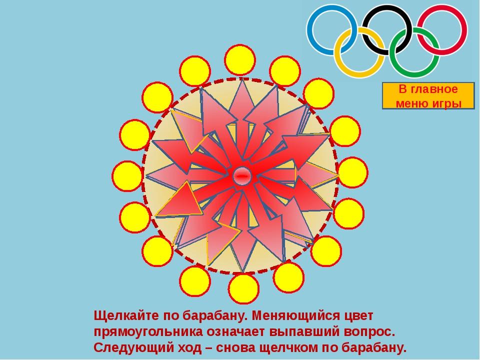 Кому было запрещено появляться на Олимпийских играх В Древней Греции? Женщина...