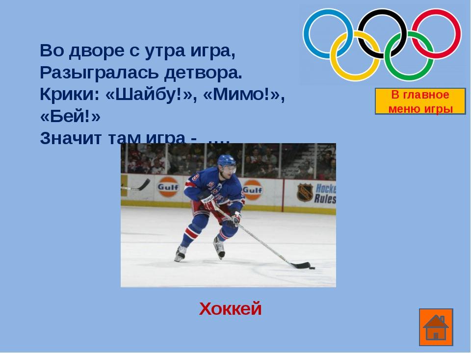 Когда пройдут Зимние Олимпийские игры в Сочи? С 7 по 23 февраля 2014г В главн...