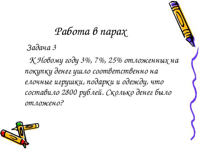 Работа в парах Задача 3 К Новому году 3%, 7%, 25% отложенных на покупку денег...