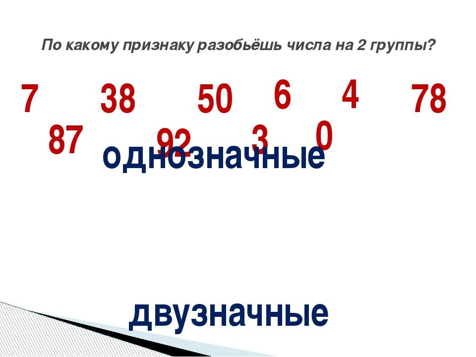 По какому признаку разобьёшь числа на 2 группы? 7 38 50 6 4 78 87 92 3 0 одно...