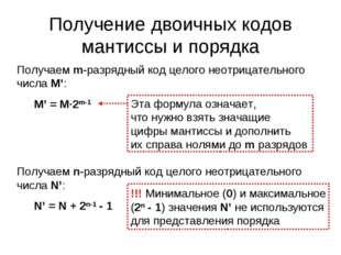 Получение двоичных кодов мантиссы и порядка Получаем n-разрядный код целого н