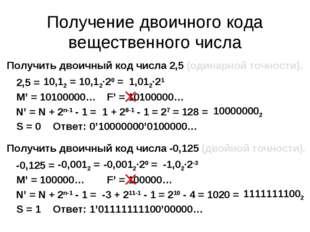 Получение двоичного кода вещественного числа 10,12 = Получить двоичный код чи