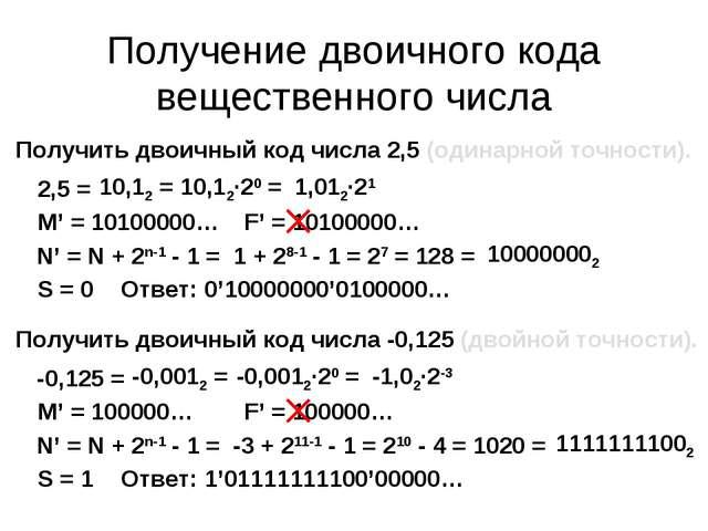 Получение двоичного кода вещественного числа 10,12 = Получить двоичный код чи...