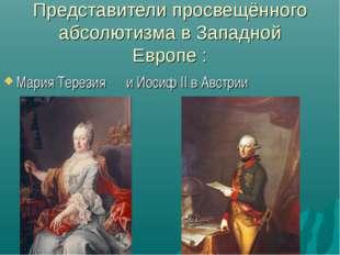 Представители просвещённого абсолютизма в Западной Европе : Мария Терезия и И
